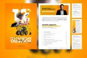 Оформление презентации товара, работы, услуги 104 - kwork.ru