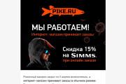 Создание и вёрстка HTML письма для рассылки 185 - kwork.ru