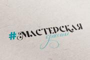 Нарисую логотип в стиле handmade 135 - kwork.ru