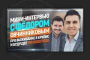 Сделаю превью для видео на YouTube 154 - kwork.ru
