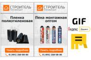 Сделаю 2 качественных gif баннера 118 - kwork.ru