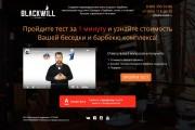 Копия сайта, landing page + админка и настройка форм на почту 186 - kwork.ru