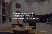 Копия сайта, landing page + админка и настройка форм на почту 132 - kwork.ru
