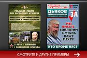 Листовка или флаер для продвижения товара, услуги, мероприятия 9 - kwork.ru