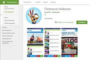 Конвертирую Ваш сайт в Android приложение 113 - kwork.ru