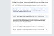 Внесу правки на лендинге.html, css, js 113 - kwork.ru