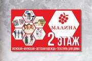 Баннер наружная реклама 23 - kwork.ru