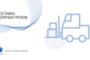 Стильный дизайн презентации 461 - kwork.ru