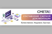 Баннер на сайт 232 - kwork.ru