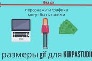 Сделаю гиф анимацию с инфографикой и персонажами 13 - kwork.ru