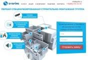 Внесу правки на лендинге.html, css, js 135 - kwork.ru