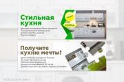 2 красивых баннера для сайта или соц. сетей 84 - kwork.ru