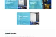 Создание красивого адаптивного лендинга на Вордпресс 150 - kwork.ru