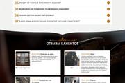 Сайт под ключ. Landing Page. Backend 324 - kwork.ru