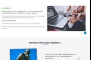 Сайт под ключ. Landing Page. Backend 427 - kwork.ru