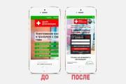 Адаптация сайта под все разрешения экранов и мобильные устройства 130 - kwork.ru