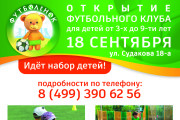 Баннер для печати в любом размере 107 - kwork.ru