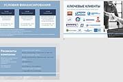 Презентация на любую тему 10 - kwork.ru
