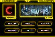 Оформление Twitch канала 148 - kwork.ru