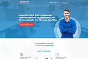 Дизайн Landing Page в PSD 59 - kwork.ru