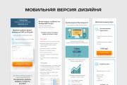 Дизайн страницы Landing Page - Профессионально 125 - kwork.ru