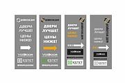 Дизайн для наружной рекламы 301 - kwork.ru