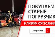 Сделаю яркие баннеры 73 - kwork.ru