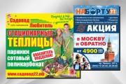Дизайн баннеров 21 - kwork.ru