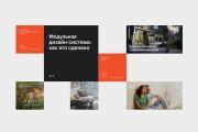 Создам презентацию pdf, PowerPoint 50 - kwork.ru