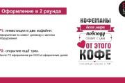 Создание презентации в PowerPoint 33 - kwork.ru
