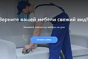 Создание сайта - Landing Page на Тильде 213 - kwork.ru