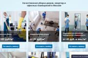 Доработка и исправления верстки. CMS WordPress, Joomla 150 - kwork.ru