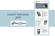Создам html письмо для e-mail рассылки -адаптация + дизайн 66 - kwork.ru