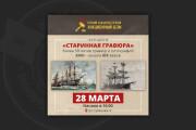 Сделаю качественный баннер 171 - kwork.ru