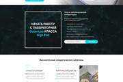 Дизайн страницы сайта 164 - kwork.ru