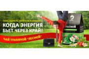 Баннер или слайд 29 - kwork.ru