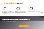 Сайт под ключ. Landing Page. Backend 434 - kwork.ru