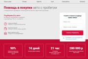 Скопировать Landing page, одностраничный сайт, посадочную страницу 125 - kwork.ru