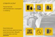 Стильный дизайн презентации 578 - kwork.ru