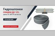 Баннер на сайт 188 - kwork.ru