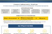 Дизайн коммерческого предложения 46 - kwork.ru