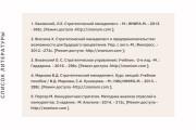 Стильный дизайн презентации 635 - kwork.ru