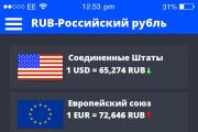 Создам приложение на Android 9 - kwork.ru