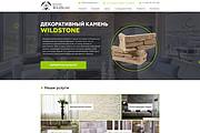 Дизайн страницы сайта 182 - kwork.ru