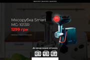 Верстка сайта из PSD Figma 17 - kwork.ru