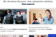 Скопирую страницу любой landing page с установкой панели управления 170 - kwork.ru