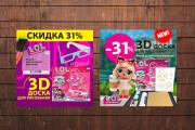 Изготовлю 4 интернет-баннера, статика.jpg Без мертвых зон 105 - kwork.ru