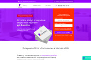 Копия сайта, landing page + админка и настройка форм на почту 147 - kwork.ru