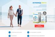 Создам сайт-одностраничник 9 - kwork.ru