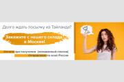 Баннер на сайт 250 - kwork.ru